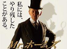 Mr.ホームズ 名探偵最後の事件:伏見ミリオン座