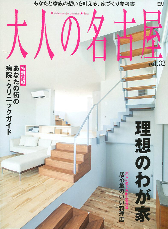大人の名古屋vol.32 2015年9月29日発売。