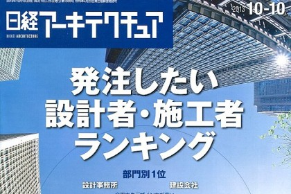 極める住宅:日経アーキテクチャー