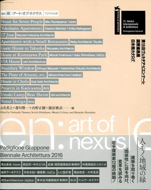 ヴェネチア・ビエンナーレ国際建築展・日本館