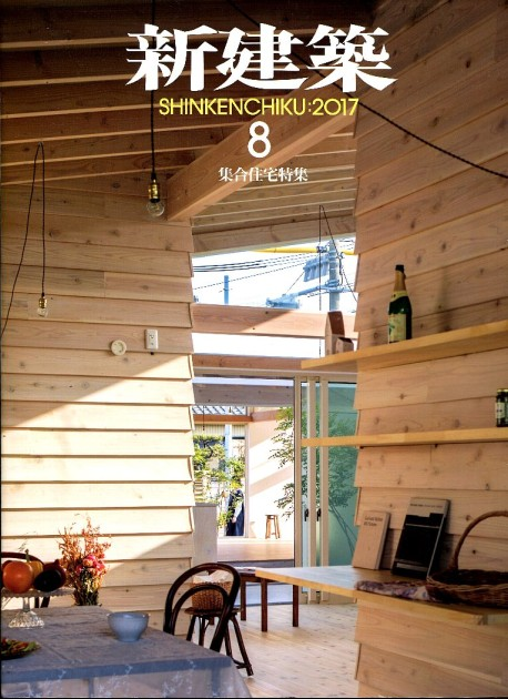 掲載雑誌。新建築2017年8月号。