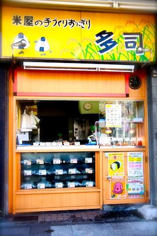 名古屋市、桜山交差点角。多司。米屋の手づくりおにぎり。