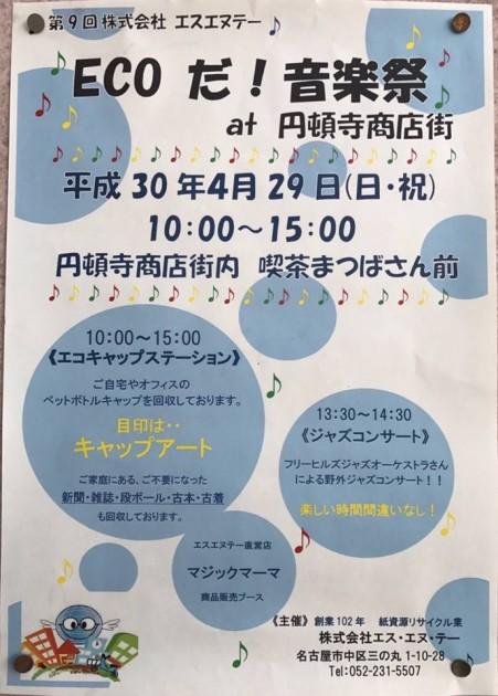 ECOだ!音楽祭at円頓寺商店街
