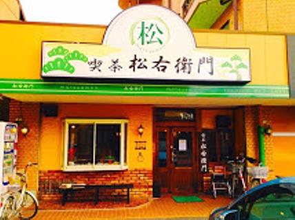 喫茶・松右衛門。