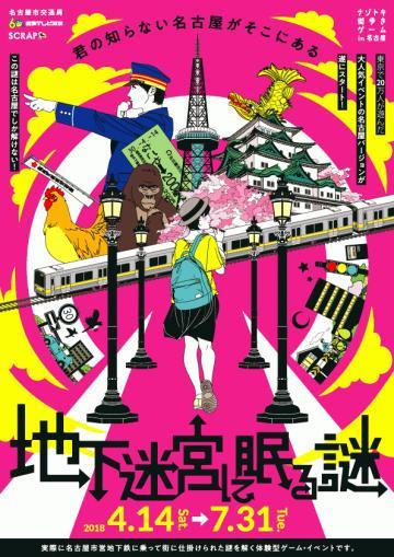 ナゾトキ街歩きゲーム in 名古屋「地下迷宮に眠る謎」