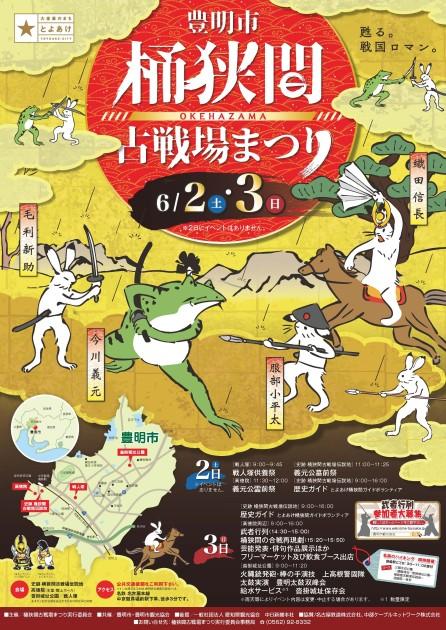 2018桶狭間古戦場祭り   名古屋