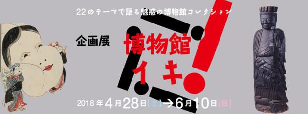 博物館イキ   名古屋市博物館