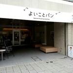 吹上にある食パン専門店。