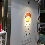食パン専門店。桜山&滝子に住んだら、食パンはここで!