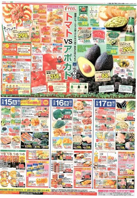 食料品スーパー・フィールのチラシ