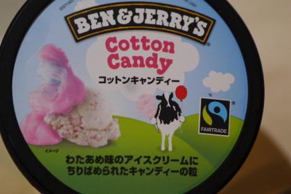 ben&jerrysアイスクリーム:名古屋市瑞穂区