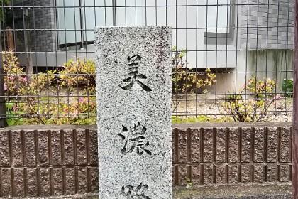 美濃路。名古屋市西区城西。
