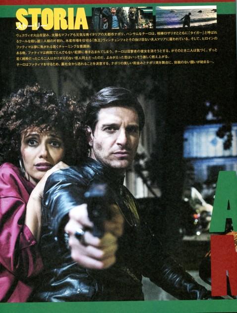 愛と銃弾。監督マネッティ・ブラザーズ。1968年生まれの マルコと70年生まれのアントニオの兄弟チーム。
